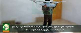 Hamas displays what it said is unmanned Israeli drone which crashed in Gaza